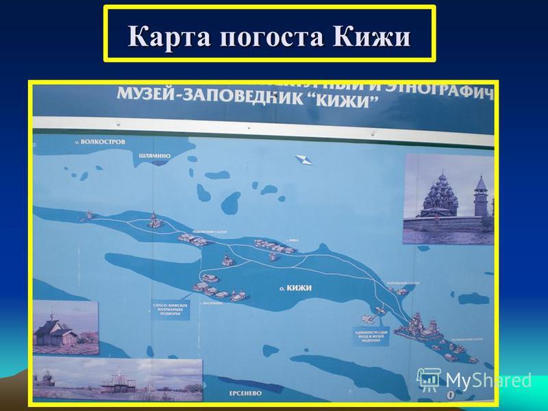 Карта погоста Кижи