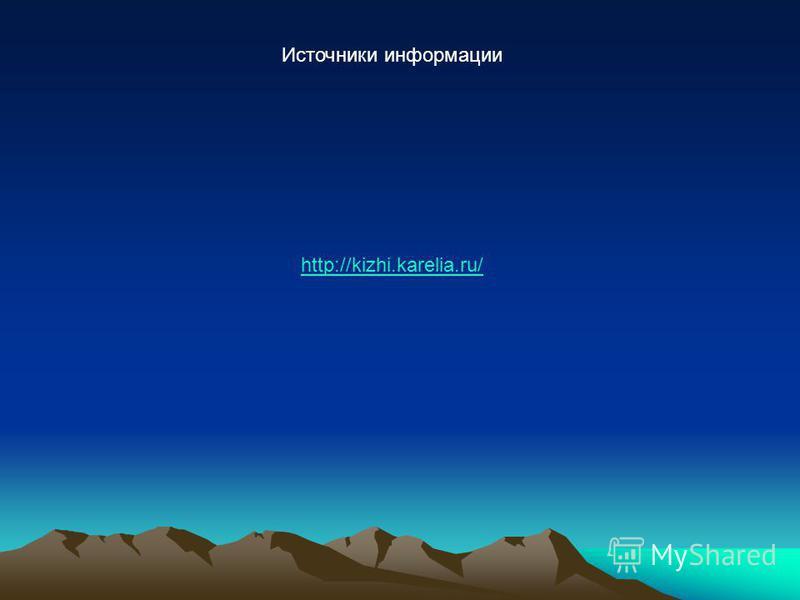 Источники информации http://kizhi.karelia.ru/