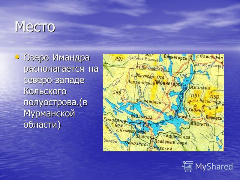 Место Озеро Имандра располагается на северо-западе Кольского полуострова.(в Мурманской области) Озеро Имандра располагается на северо-западе Кольского полуострова.(в Мурманской области)