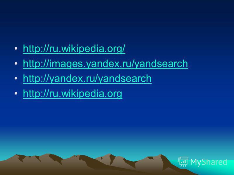 http://ru.wikipedia.org/ http://images.yandex.ru/yandsearch http://yandex.ru/yandsearch http://ru.wikipedia.org
