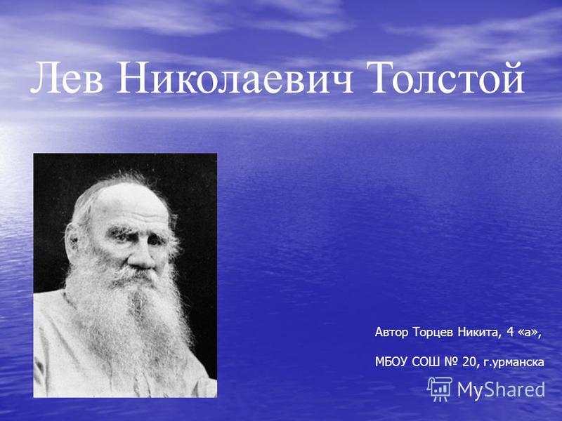 Автор Торцев Никита, 4 «а», МБОУ СОШ 20, г.мурманска Лев Николаевич Толстой