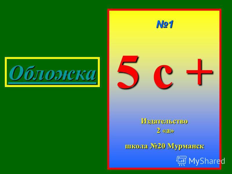 Обложка 1 5 с + Издательство 2 «а» 2 «а» школа 20 Мурманск