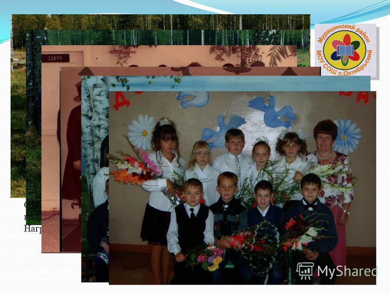 Алевтина Николаевна родилась 27 октября 1949 года в п. Октябрьский Мурашинского района Кировской области. В школу поступила 1 сентября 1956 года. Проучилась 8 лет и окончила неполную среднюю школу в 1964 году. В этом же году поступила в Халтуринское