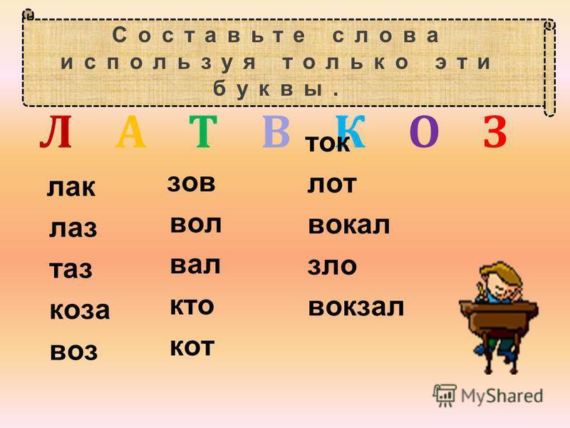 Составьте слова используя только эти буквы. М Т О Р К С ток рот сок сор сорт сом торс рост кот корм сто смотр