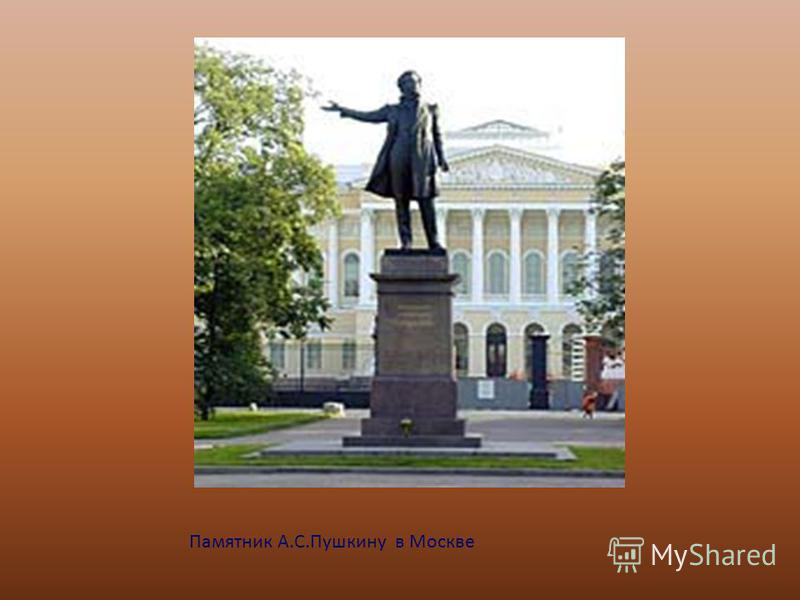 Памятник А.С.Пушкину в Москве