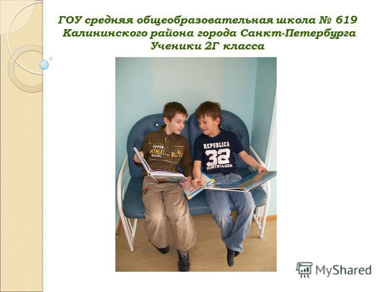 ГОУ средняя общеобразовательная школа 619 Калининского района города Санкт-Петербурга Ученики 2Г класса