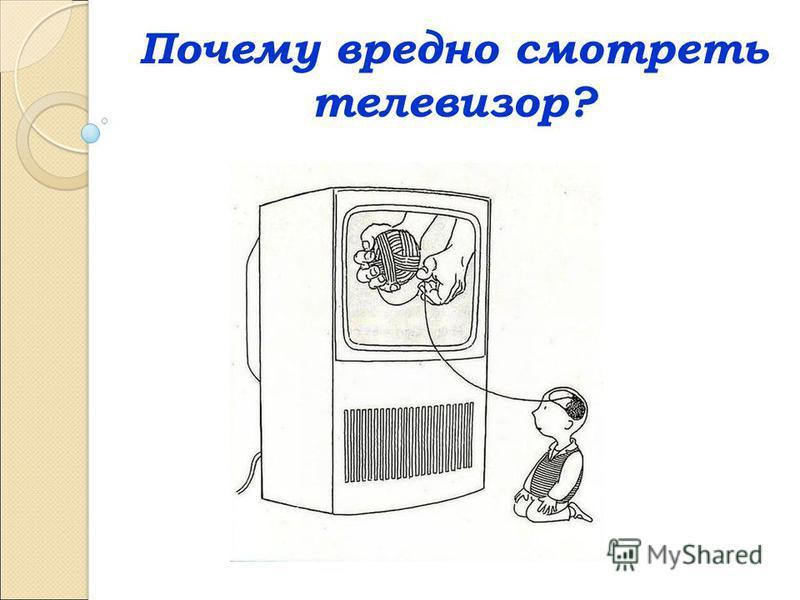 Почему вредно смотреть телевизор?
