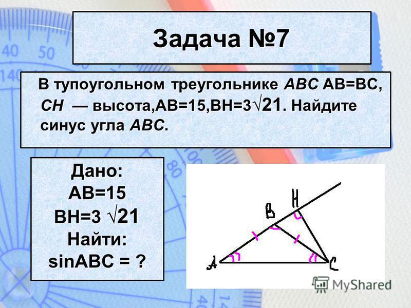 Задача 7 В тупоугольном треугольнике ABC AB=BC, CH высота,AB=15,BH=3 21. Найдите синус угла ABC. Дано:AB=15 BH=3 21 Найти: sinABC = ?
