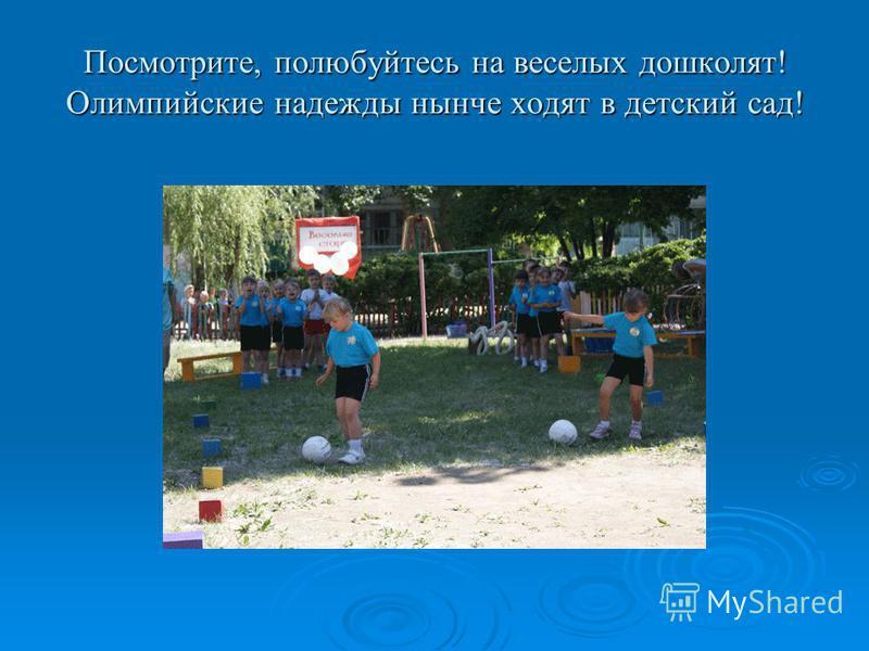Посмотрите, полюбуйтесь на веселых дошколят! Олимпийские надежды нынче ходят в детский сад!