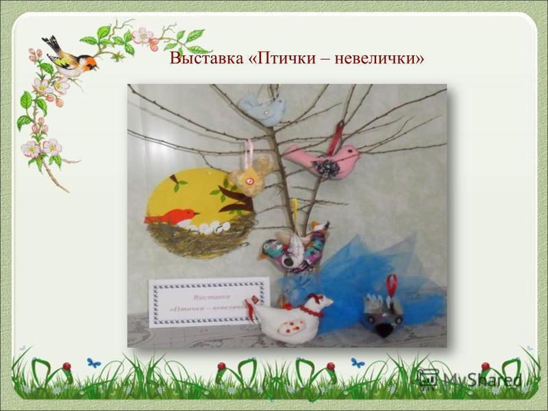 Выставка «Птички – невелички»
