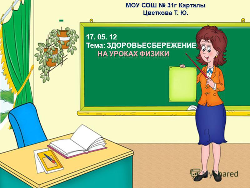 МОУ СОШ 31 г Карталы Цветкова Т. Ю.