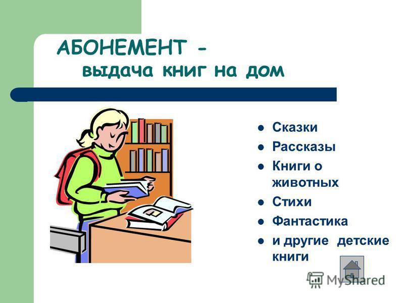Часы работы библиотеки Понедельник Среда Четверг Пятница с 9.00 до 16.00