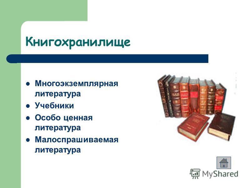 ЧИТАЛЬНЫЙ ЗАЛ Книги и другие издания на дом не выдаются Энциклопедии; Словари; Справочники; Периодические издания