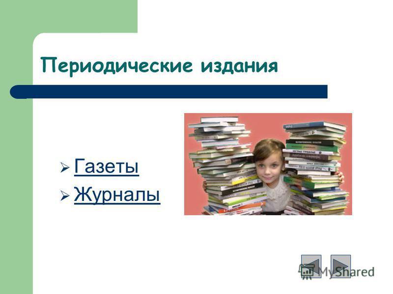 Книгохранилище Многоэкземплярная литература Учебники Особо ценная литература Малоспрашиваемая литература