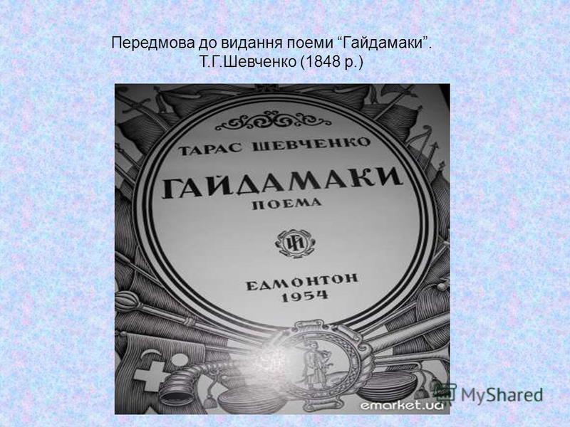 Передмова до видання поеми Гайдамаки. Т.Г.Шевченко (1848 р.)