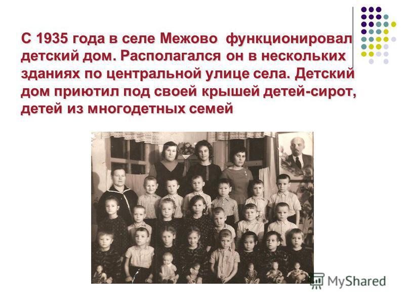 С 1935 года в селе Межово функционировал детский дом. Располагался он в нескольких зданиях по центральной улице села. Детский дом приютил под своей крышей детей-сирот, детей из многодетных семей