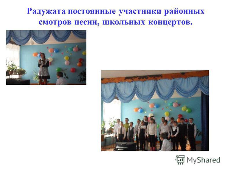 Радужата постоянные участники районных смотров песни, школьных концертов.