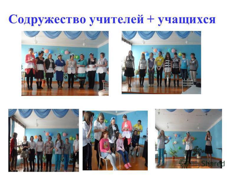 Содружество учителей + учащихся
