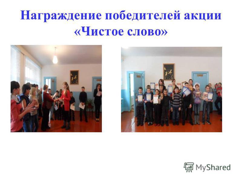 Награждение победителей акции «Чистое слово»