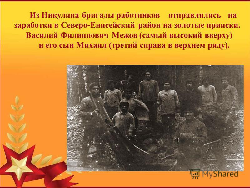 Из Никулина бригады работников отправлялись на заработки в Северо-Енисейский район на золотые прииски. Василий Филиппович Межов (самый высокий вверху) и его сын Михаил (третий справа в верхнем ряду).