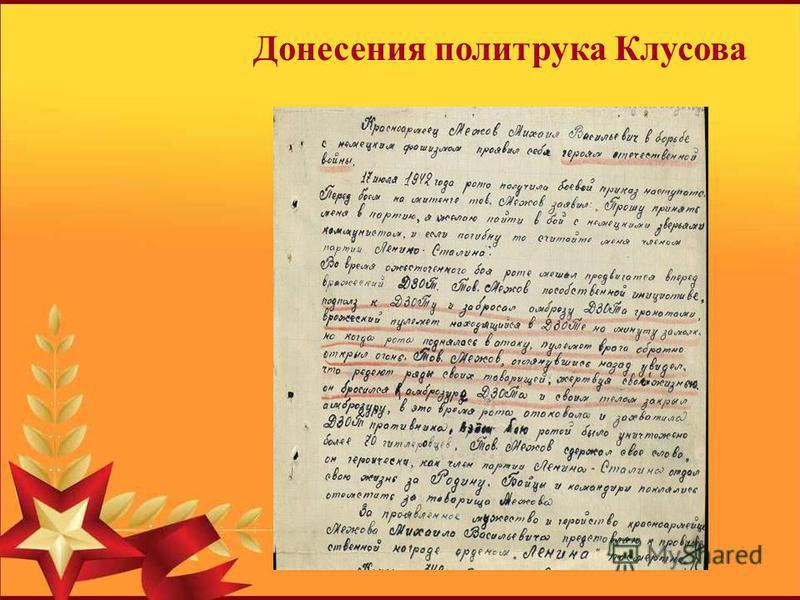 Донесения политрука Клусова