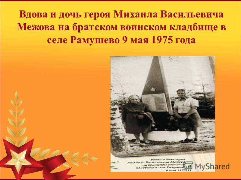 Вдова и дочь героя Михаила Васильевича Межова на братском воинском кладбище в селе Рамушево 9 мая 1975 года