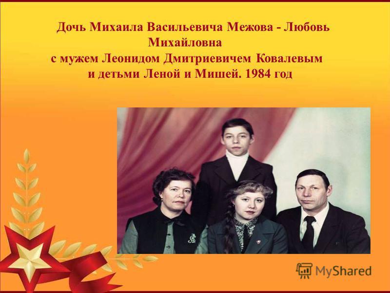 Дочь Михаила Васильевича Межова - Любовь Михайловна с мужем Леонидом Дмитриевичем Ковалевым и детьми Леной и Мишей. 1984 год