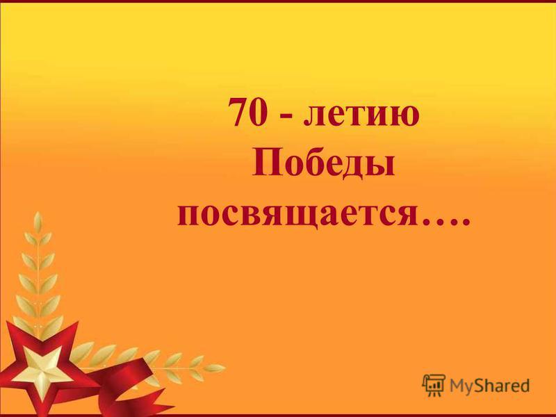 70 - летию Победы посвящается….