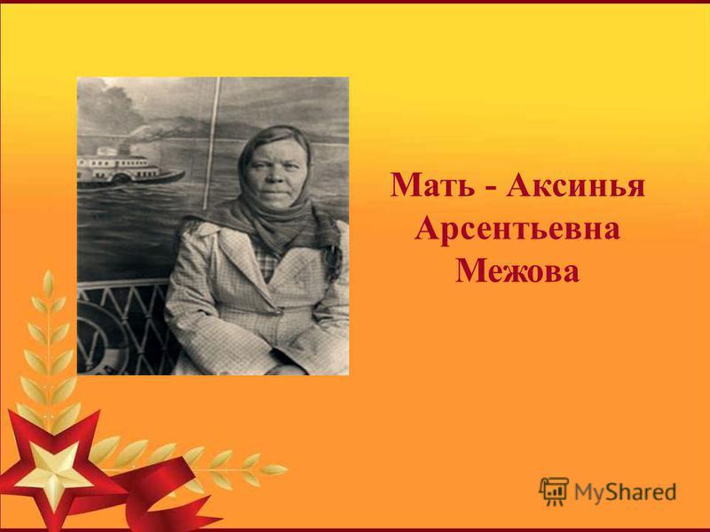Мать - Аксинья Арсентьевна Межова