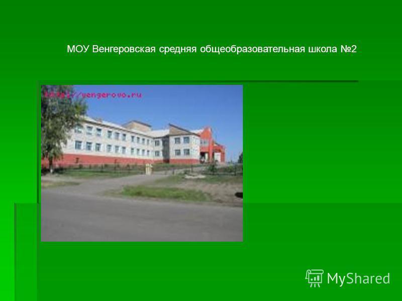 МОУ Венгеровская средняя общеобразовательная школа 2