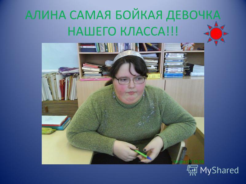 АЛИНА САМАЯ БОЙКАЯ ДЕВОЧКА НАШЕГО КЛАССА!!!