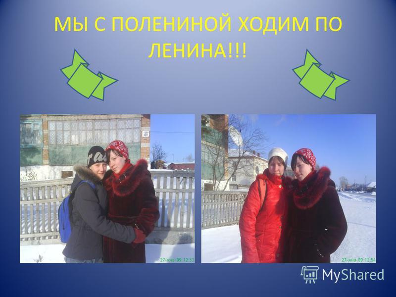 МЫ С ПОЛЕНИНОЙ ХОДИМ ПО ЛЕНИНА!!!