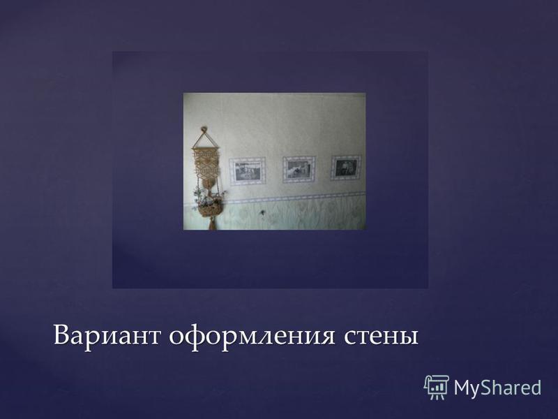 Вариант оформления стены