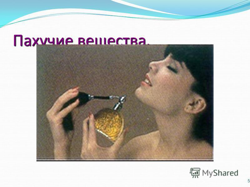 Пахучие вещества. 5