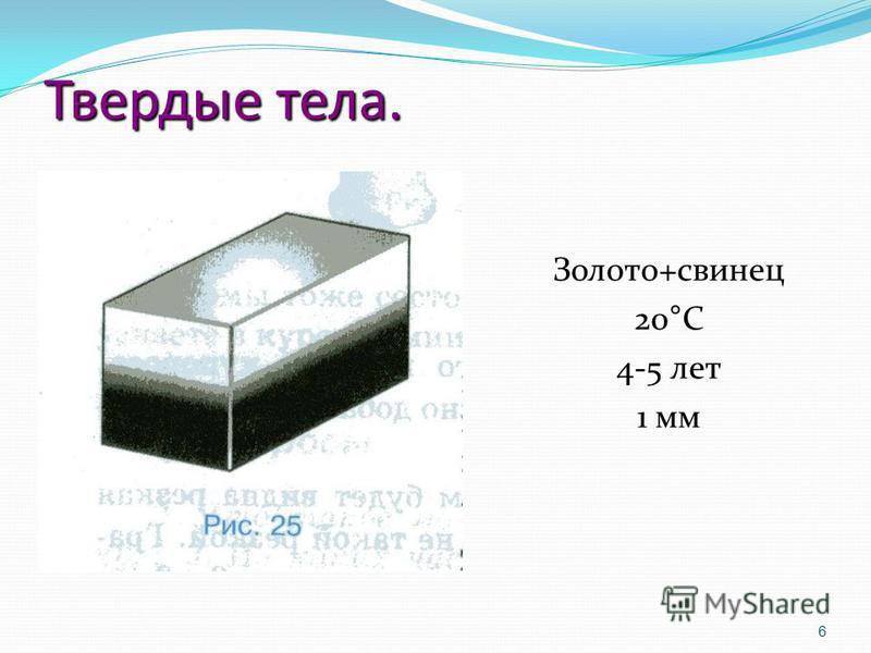 Твердые тела. Золото+свинец 20°С 4-5 лет 1 мм 6
