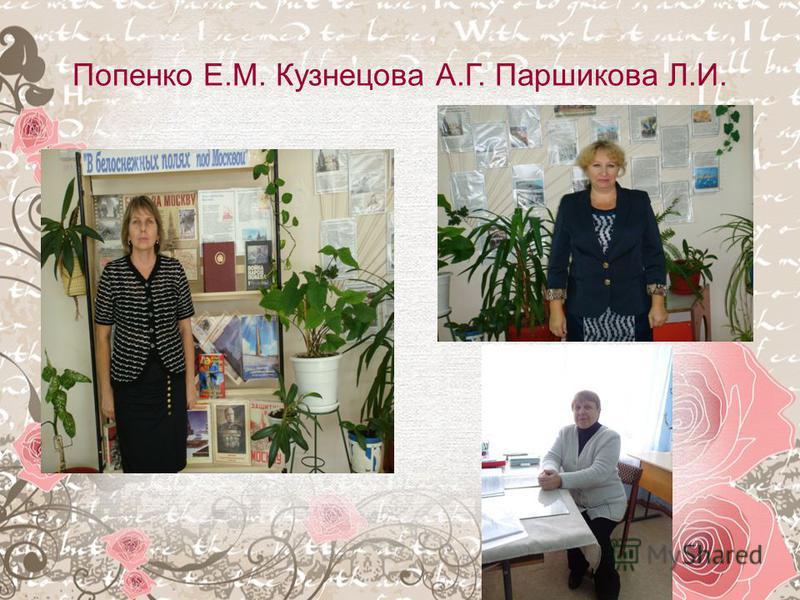 Попенко Е.М. Кузнецова А.Г. Паршикова Л.И.