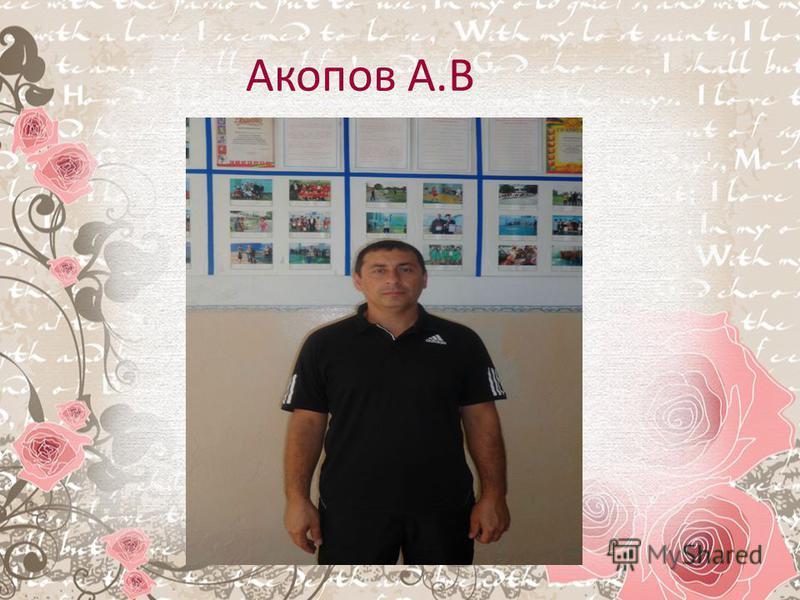 Акопов А.В