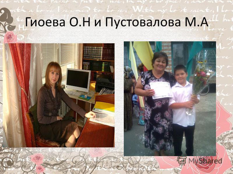 Гиоева О.Н и Пустовалова М.А