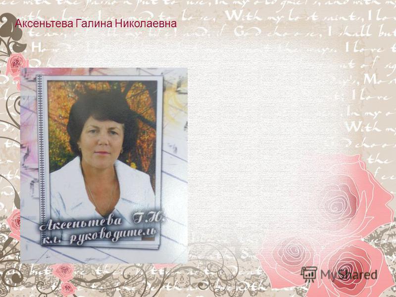 Аксеньтева Галина Николаевна