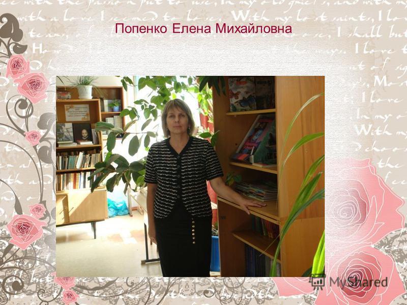 Попенко Елена Михайловна