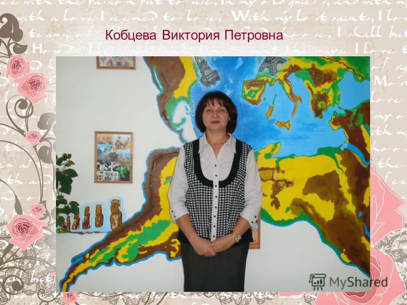Кобцева Виктория Петровна