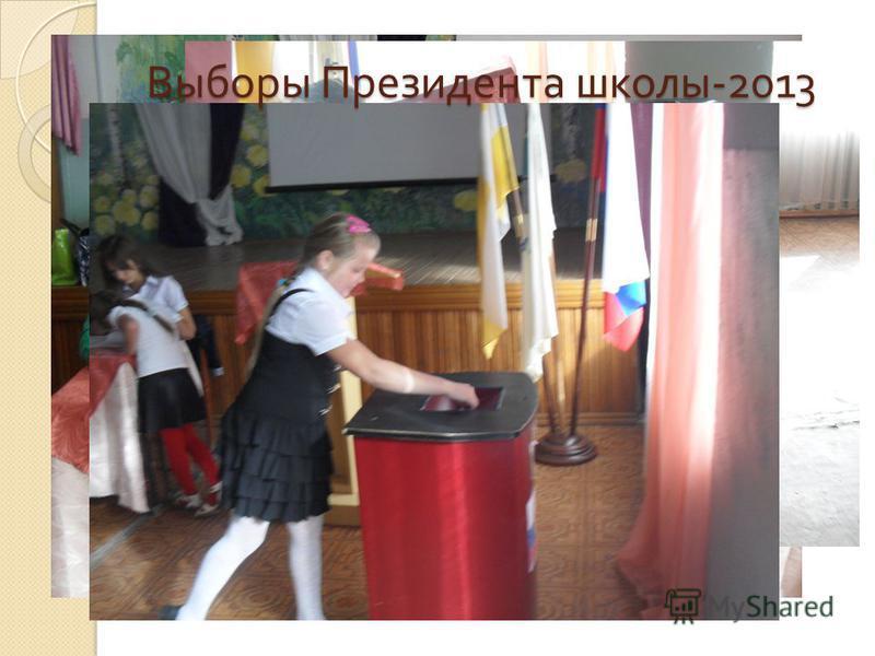 Выборы Президента школы -2013