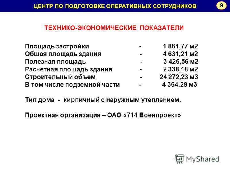 ТЕХНИКО-ЭКОНОМИЧЕСКИЕ ПОКАЗАТЕЛИ Площадь застройки -1 861,77 м 2 Общая площадь здания -4 631,21 м 2 Полезная площадь - 3 426,56 м 2 Расчетная площадь здания - 2 338,18 м 2 Строительный объем - 24 272,23 м 3 В том числе подземной части - 4 364,29 м 3