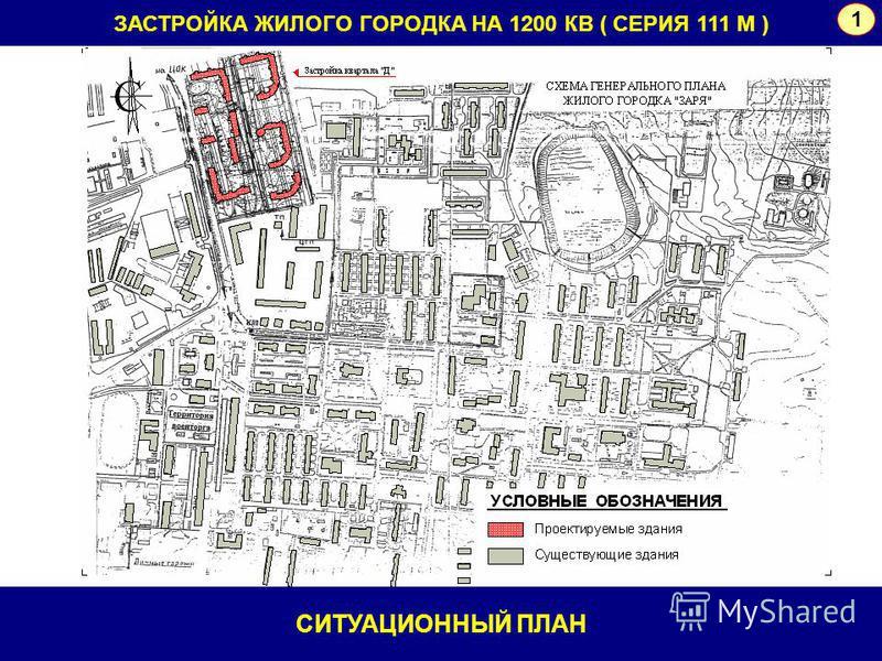 ЗАСТРОЙКА ЖИЛОГО ГОРОДКА НА 1200 КВ ( СЕРИЯ 111 М ) СИТУАЦИОННЫЙ ПЛАН 1