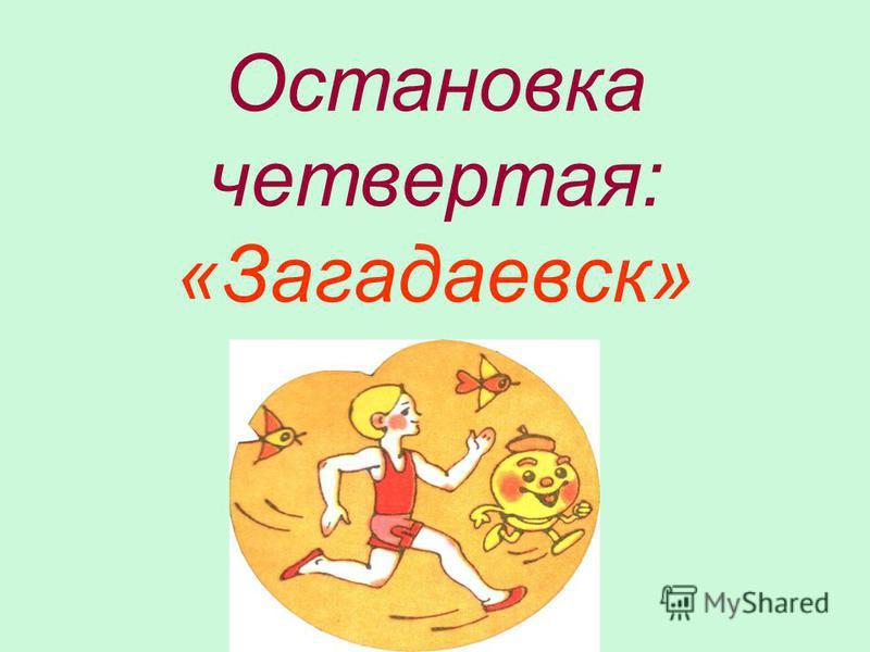 Остановка четвертая: «Загадаевск»