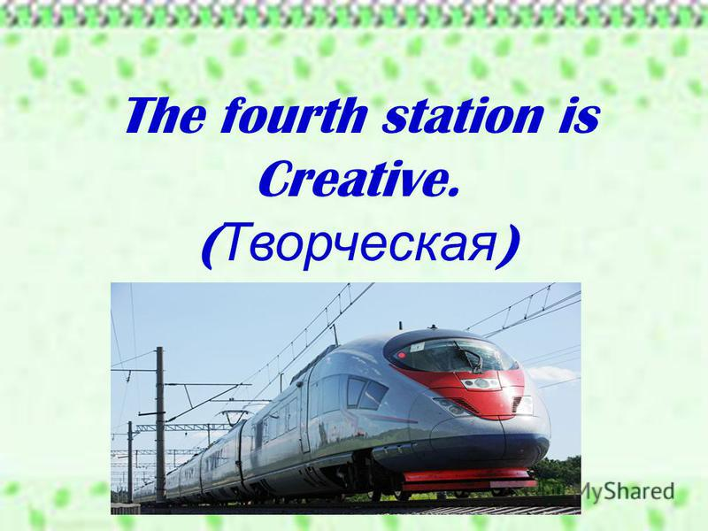 The fourth station is Creative. ( Творческая )