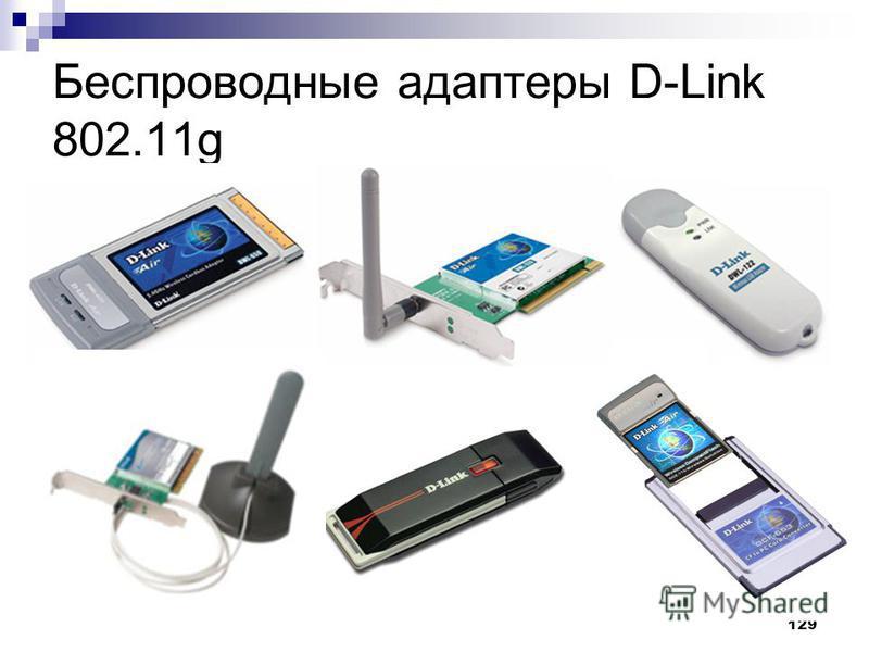 129 Беспроводные адаптеры D-Link 802.11g