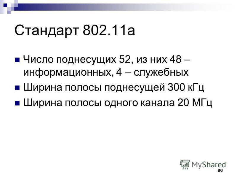 86 Стандарт 802.11 а Число поднесущих 52, из них 48 – информационных, 4 – служебных Ширина полосы поднесущей 300 к Гц Ширина полосы одного канала 20 МГц