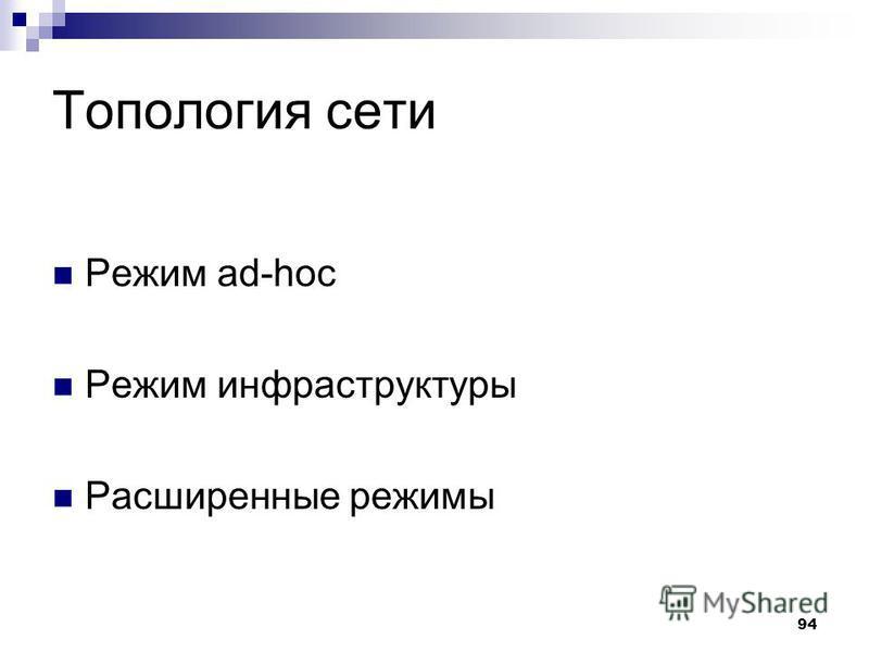 94 Топология сети Режим ad-hoc Режим инфраструктуры Расширенные режимы