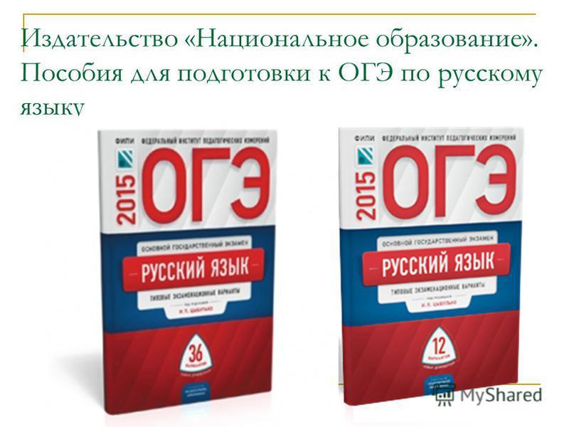 Издательство «Национальное образование». Пособия для подготовки к ОГЭ по русскому языку